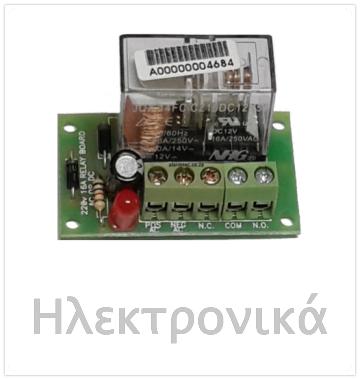 Ηλεκτρονικα_1.png