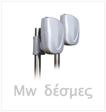 MWave barriers_ ελ.png